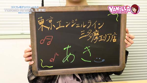 東京エンジェルライン 三多摩エリア店のバニキシャ(女の子)動画