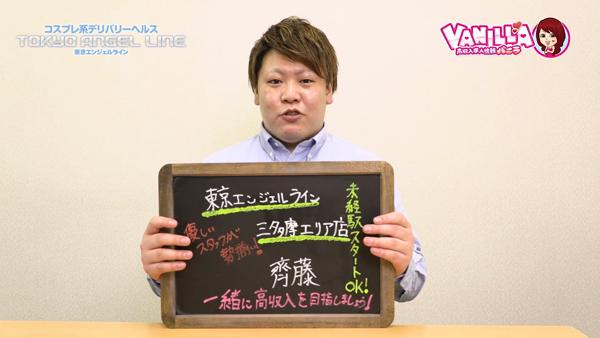 東京エンジェルライン 三多摩エリア店のバニキシャ(スタッフ)動画