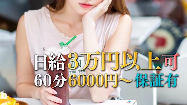 東京エステコレクションのお仕事解説動画