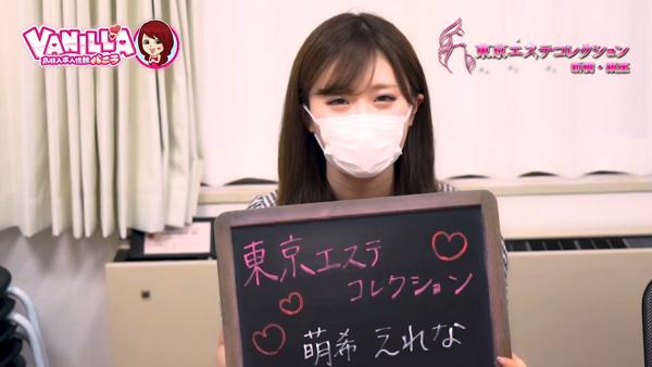東京エステコレクションに在籍する女の子のお仕事紹介動画