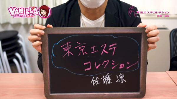 東京エステコレクションのスタッフによるお仕事紹介動画