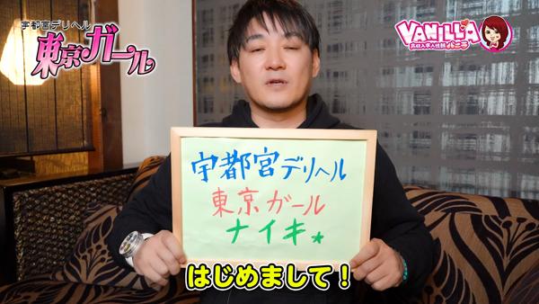 東京ガールのスタッフによるお仕事紹介動画