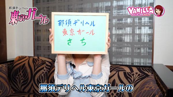 東京ガールに在籍する女の子のお仕事紹介動画