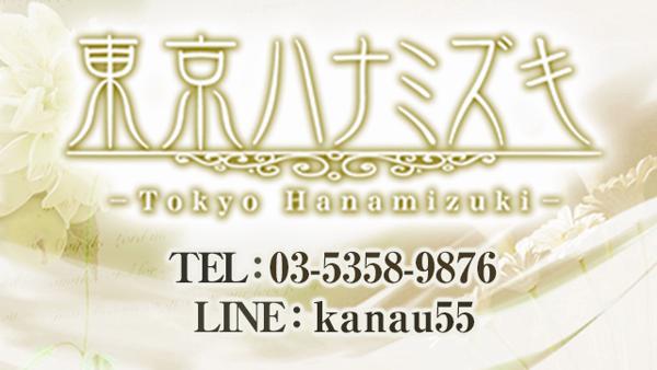 東京ハナミズキの求人動画