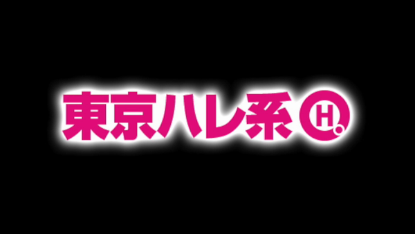 【19/09/02】 東京ハレ系の求人動画