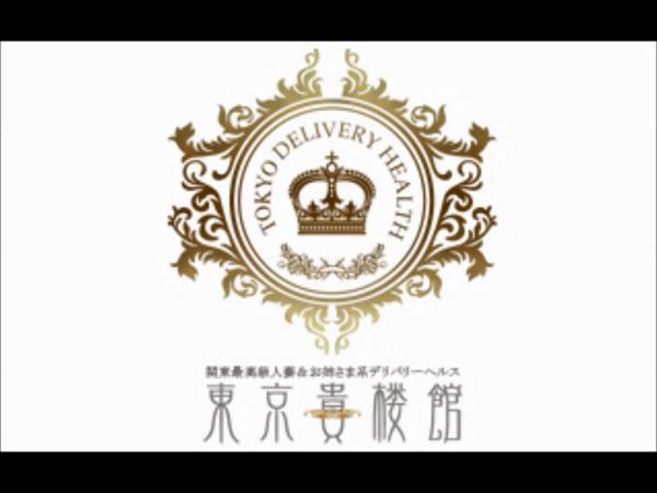 東京貴楼館の求人動画