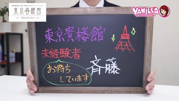 東京貴楼館のスタッフによるお仕事紹介動画