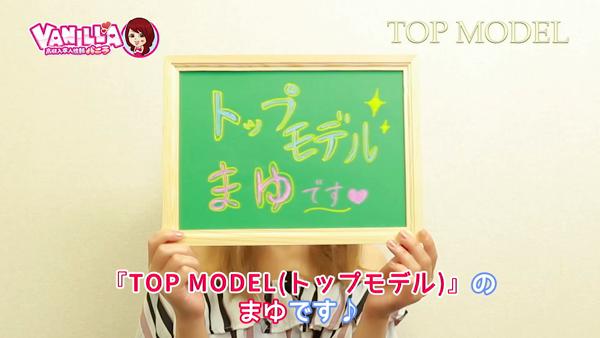 トップモデルに在籍する女の子のお仕事紹介動画