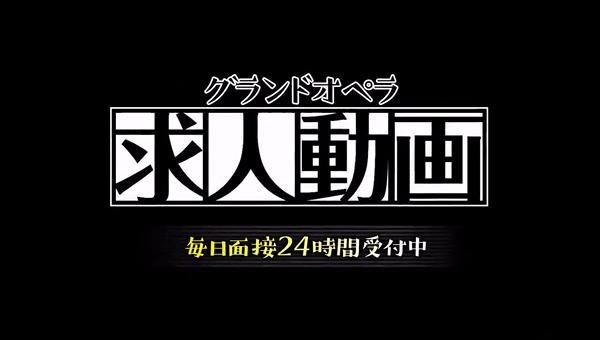 グランドオペラ東京のお仕事解説動画