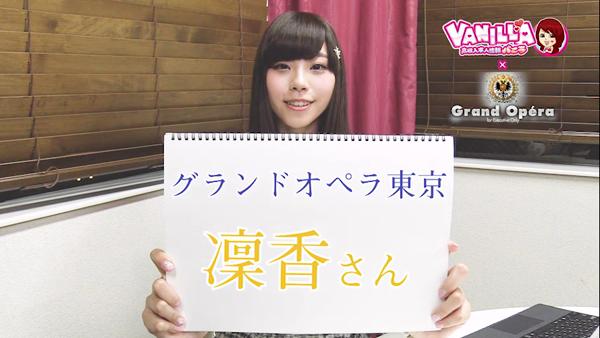 グランドオペラ東京のバニキシャ(女の子)動画