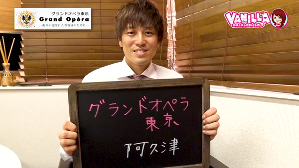 グランドオペラ東京のバニキシャ(スタッフ)動画