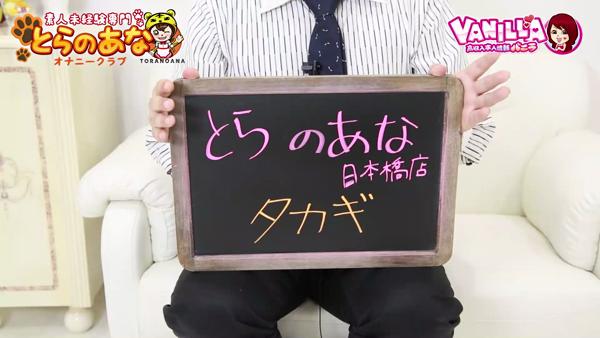 とらのあな 日本橋店のスタッフによるお仕事紹介動画