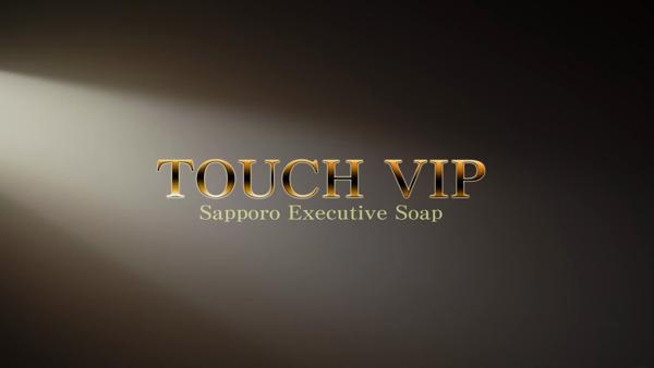 タッチVIPのお仕事解説動画