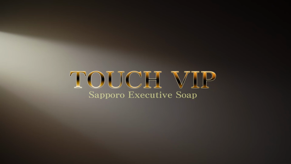 タッチVIPの求人動画