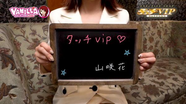 タッチVIPに在籍する女の子のお仕事紹介動画