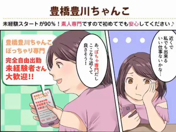 豊橋豊川ちゃんこのお仕事解説動画