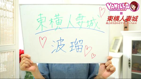東横人妻城のバニキシャ(女の子)動画