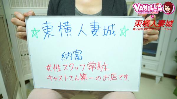 東横人妻城のバニキシャ(スタッフ)動画