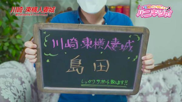川崎・東横人妻城のスタッフによるお仕事紹介動画