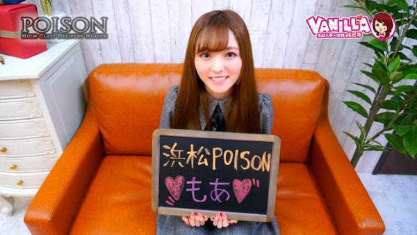 豊橋POISON~新たなる伝説の始まり~のバニキシャ(女の子)動画