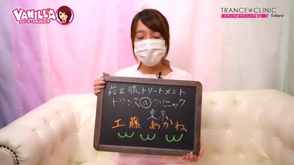 前立腺トリートメント トランス@クリニック東京に在籍する女の子のお仕事紹介動画
