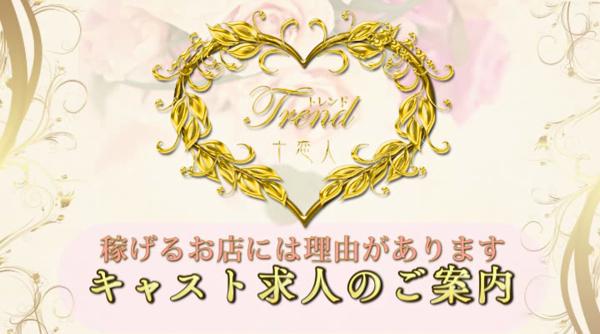 十恋人~トレンド~の求人動画