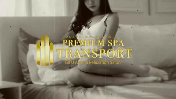 Premium Spa Transportのお仕事解説動画