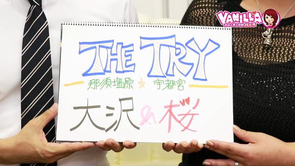 THE・TRY 那須塩原店のバニキシャ(スタッフ)動画