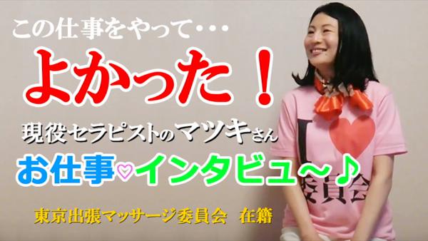 名古屋★出張マッサージ委員会のお仕事解説動画