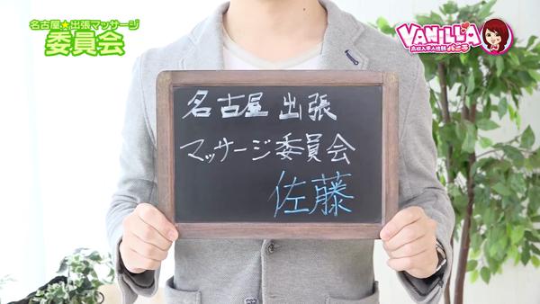 名古屋★出張マッサージ委員会のスタッフによるお仕事紹介動画