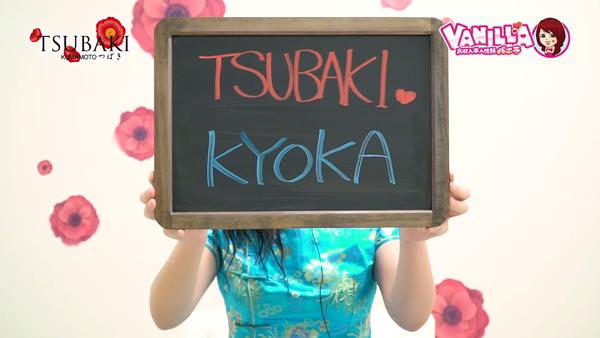 イエスグループ熊本 TSUBAKIに在籍する女の子のお仕事紹介動画