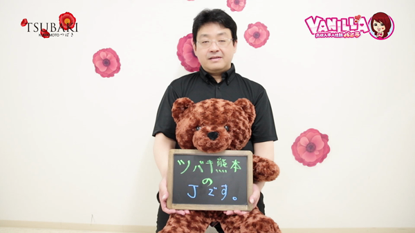 イエスグループ熊本 TSUBAKIのバニキシャ(スタッフ)動画