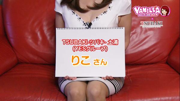TSUBAKI-ツバキ- 土浦 YESグループのバニキシャ(女の子)動画