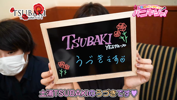 TSUBAKI-ツバキ- 土浦 YESグループに在籍する女の子のお仕事紹介動画