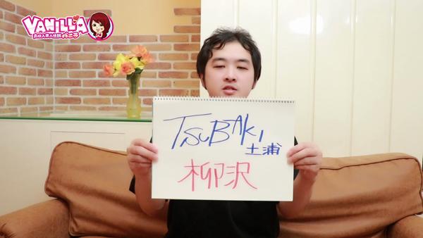 TSUBAKI-ツバキ- 土浦 YESグループのバニキシャ(スタッフ)動画