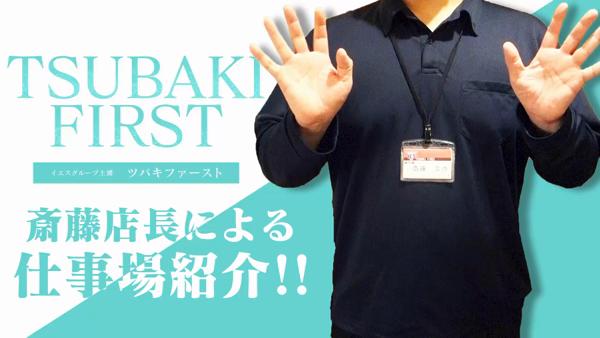 TSUBAKI FIRST YESグループの求人動画