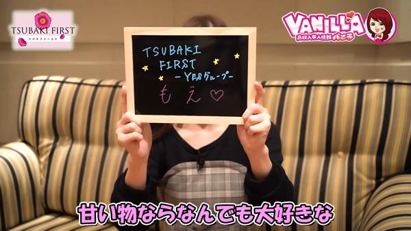 TSUBAKI FIRST YESグループに在籍する女の子のお仕事紹介動画