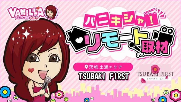 TSUBAKI FIRST YESグループのスタッフによるお仕事紹介動画
