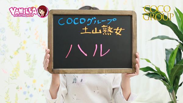 COCO GROUPのバニキシャ(女の子)動画