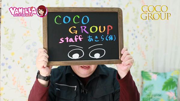 COCO GROUPのバニキシャ(スタッフ)動画