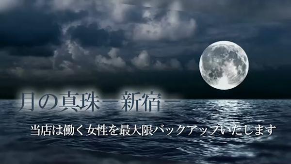 月の真珠-新宿-のお仕事解説動画