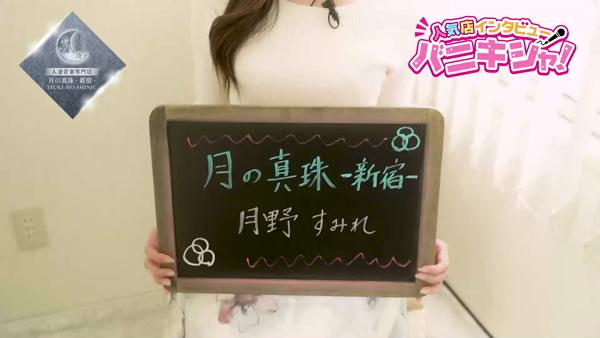 月の真珠-新宿-に在籍する女の子のお仕事紹介動画