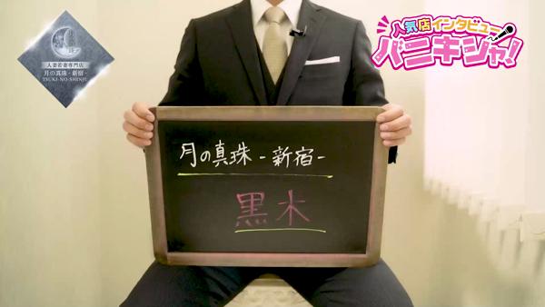 月の真珠-新宿-のスタッフによるお仕事紹介動画