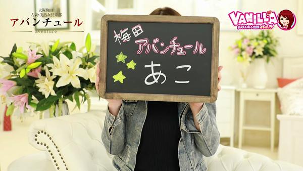 梅田アバンチュールのバニキシャ(女の子)動画