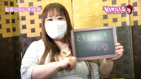 とるこらいす福岡に在籍する女の子のお仕事紹介動画