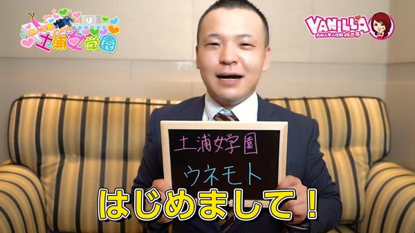 超ソフトイメクラ「土浦女学園」のスタッフによるお仕事紹介動画