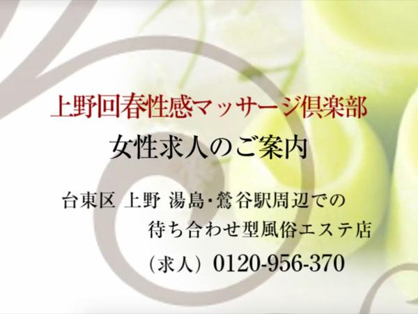 上野回春性感マッサージ倶楽部の求人動画