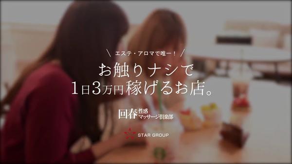 上野回春性感マッサージ倶楽部のお仕事解説動画