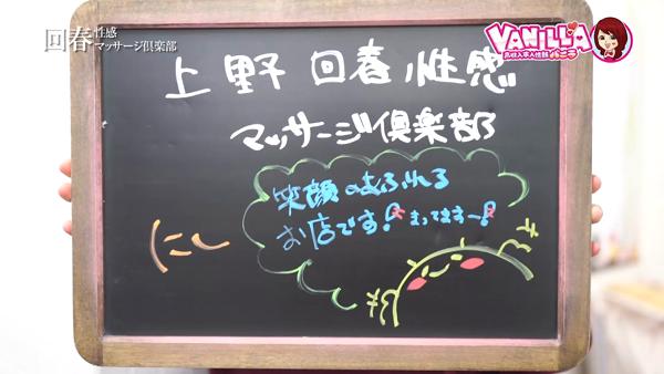 上野回春性感マッサージ倶楽部のスタッフによるお仕事紹介動画