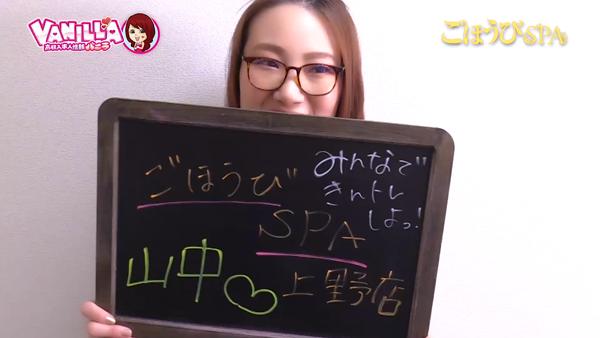 ごほうびSPA上野店のスタッフによるお仕事紹介動画